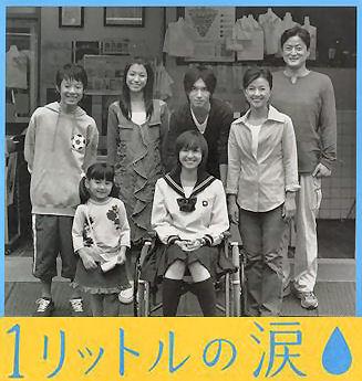 http://lost-in-asia.cowblog.fr/images/IchiRittorunoNamida.jpg