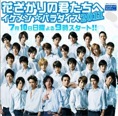 http://lost-in-asia.cowblog.fr/images/hanazakarinokimitachie2011881.jpg